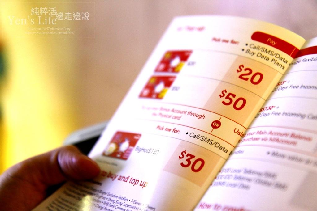 SIN_prepaidcard_03.JPG