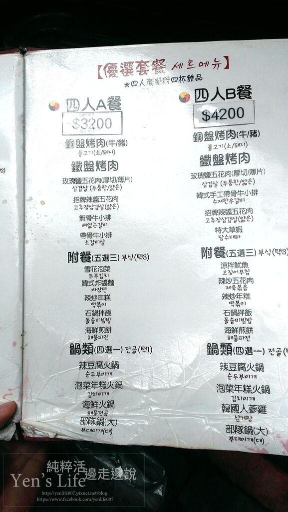 105.05 韓太閣