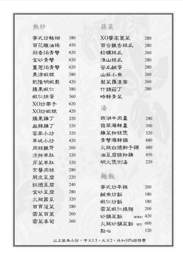 105.04 豐華小館menu