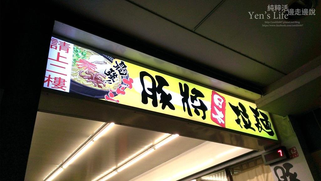 105.06 豚將拉麵