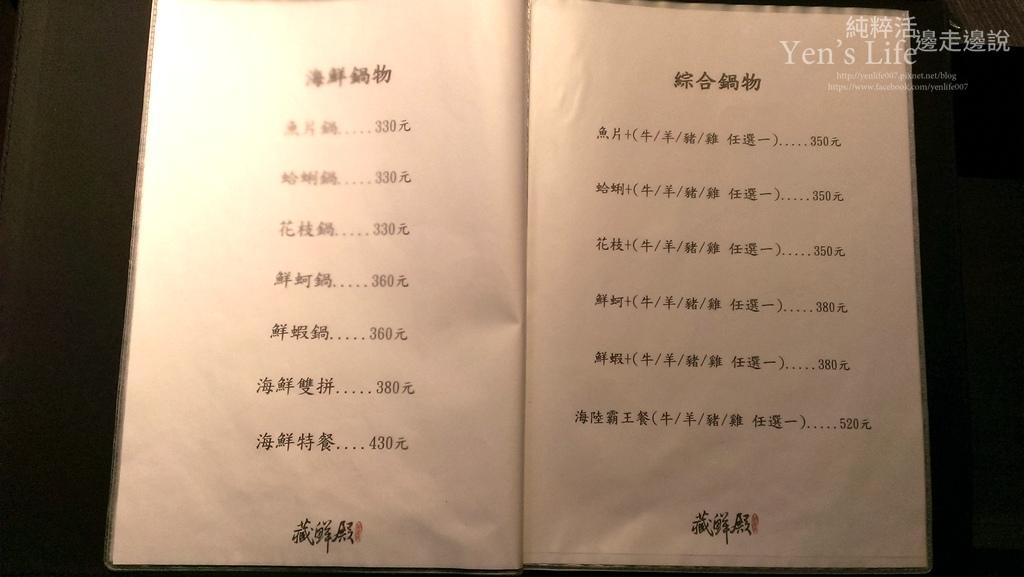 105.07 藏鮮殿