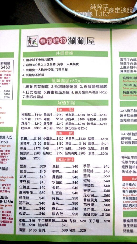 105.08 青禾幸福鍋物涮涮鍋