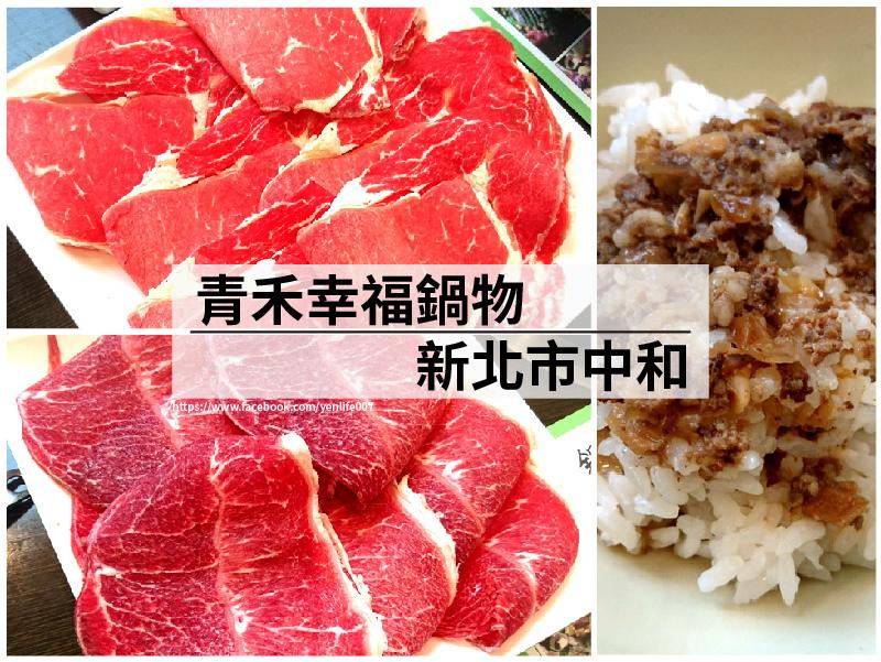 105.08青禾幸福鍋物
