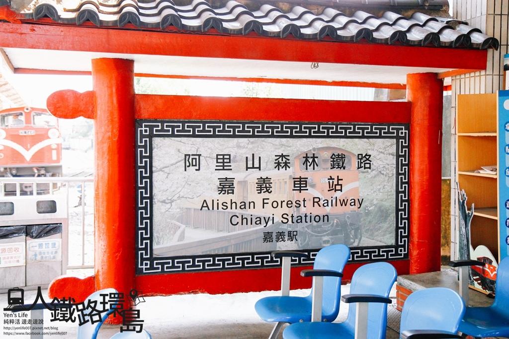 2016鐵路環島