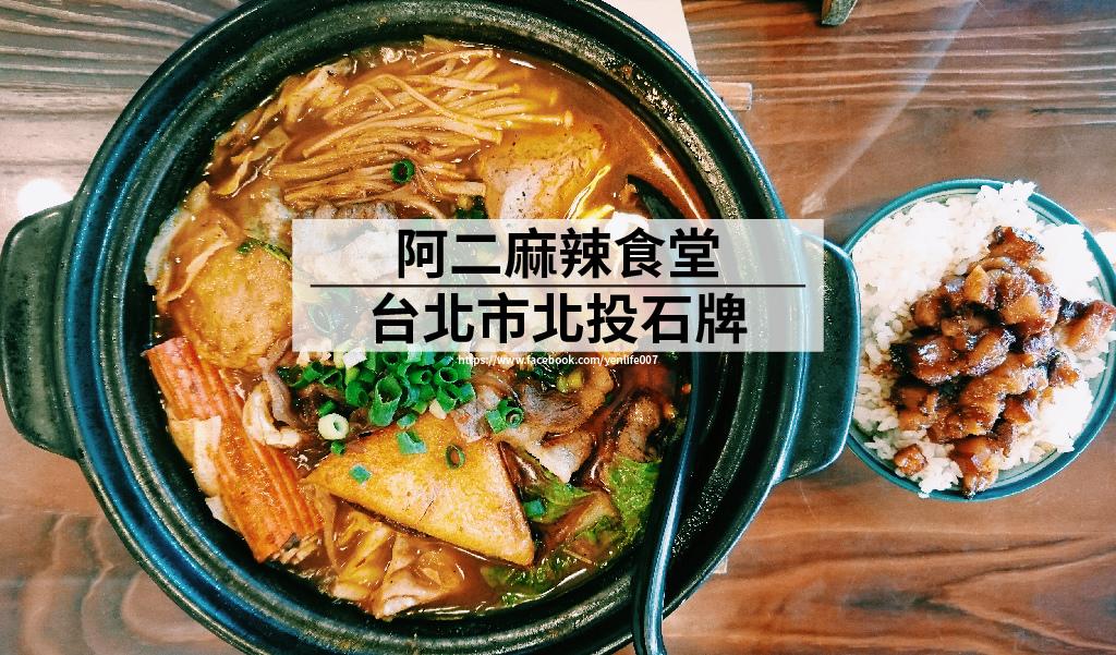 105.09 阿二麻辣食堂