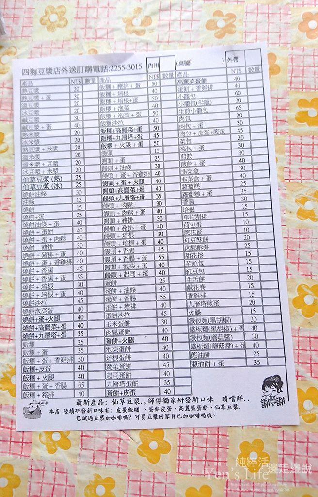 105.09 四海豆漿大王