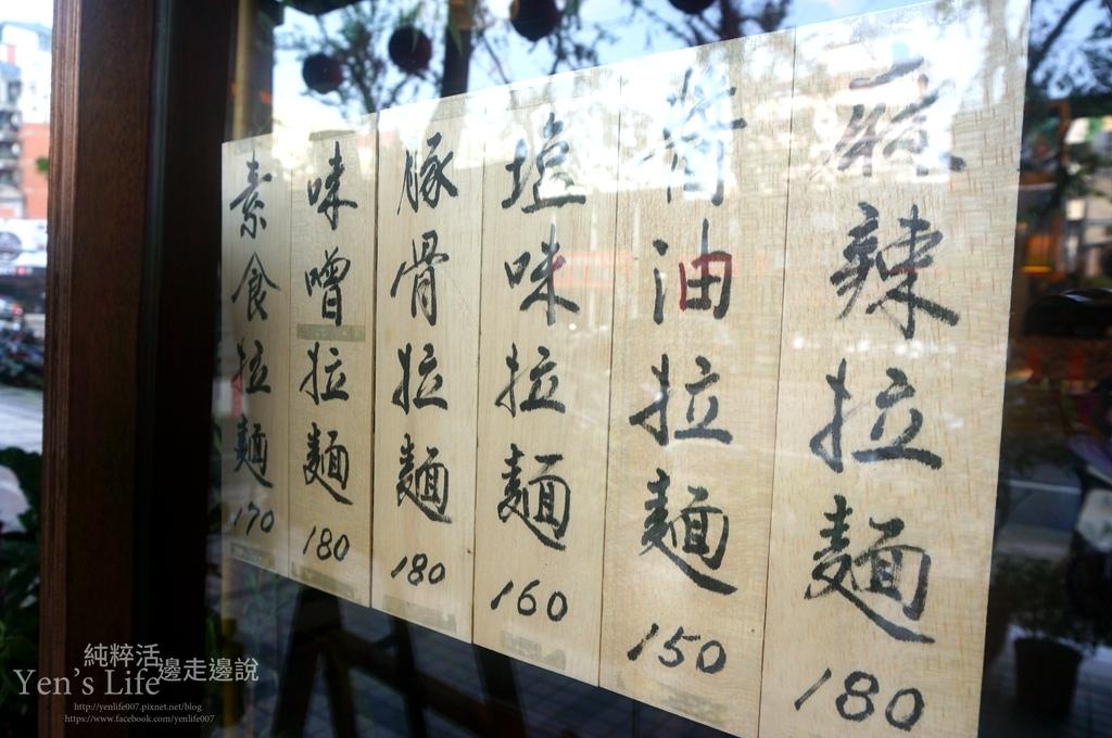 105.10 台中昭和拉麵