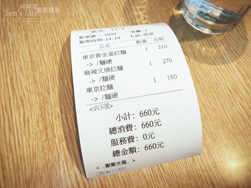 105.11 屯京拉麵
