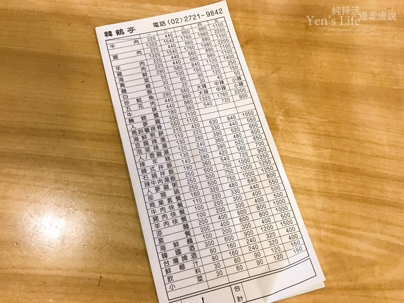 105.11 韓鶴亭