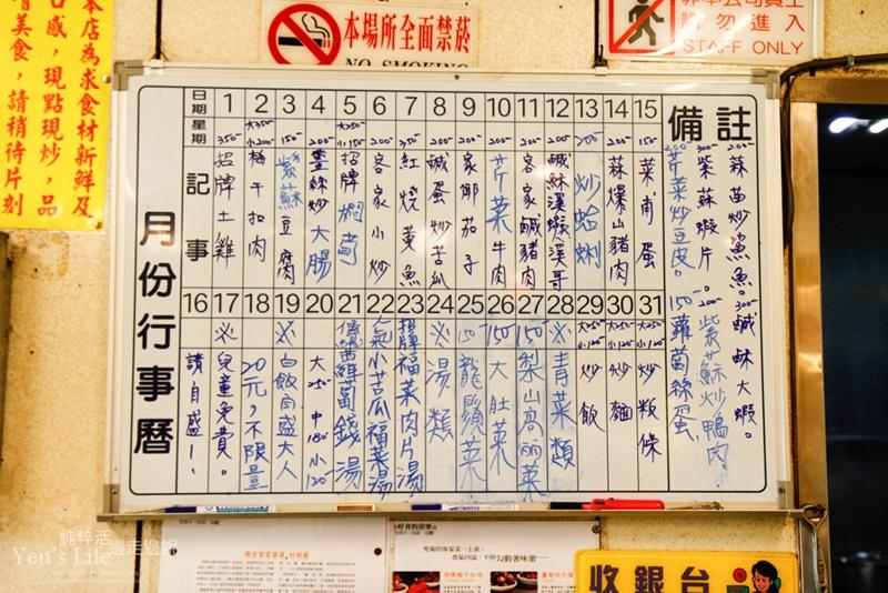105.11 秀菊小吃坊