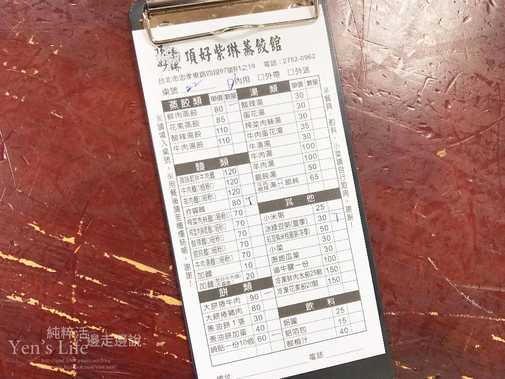 105.11 頂好紫琳蒸餃館
