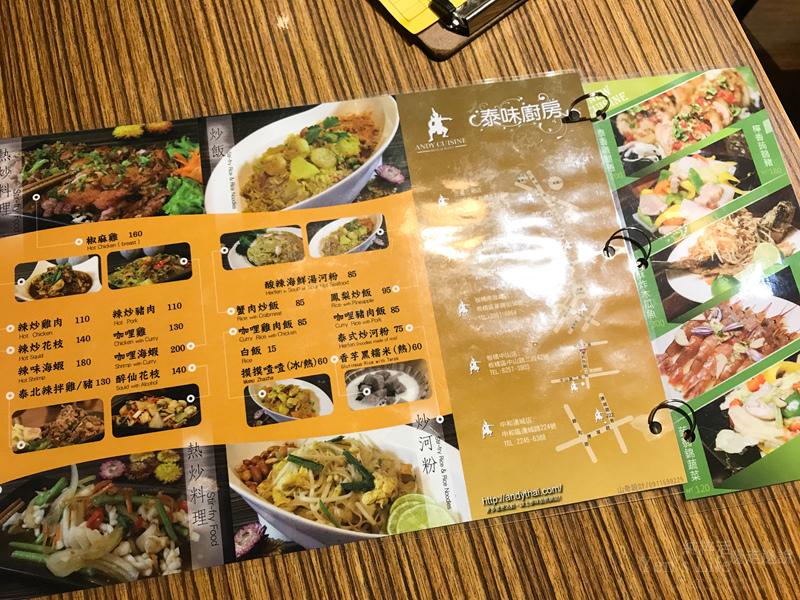 106.04 泰味廚房南雅總店