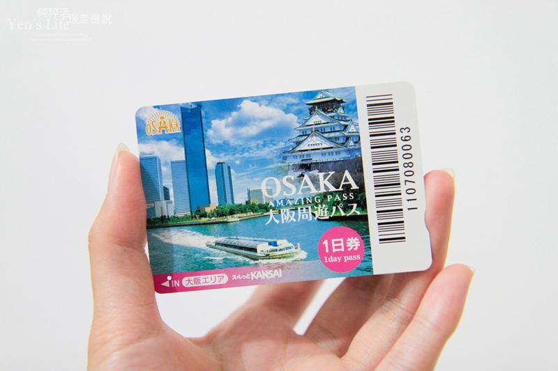 106.03 大阪周遊卡