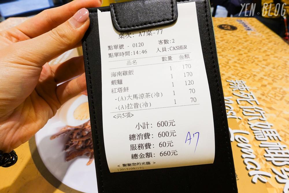 106.09 Mamak檔星馬料理