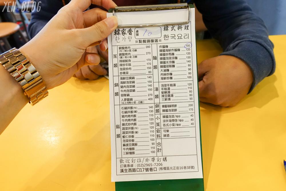 106.10 韓家鄉