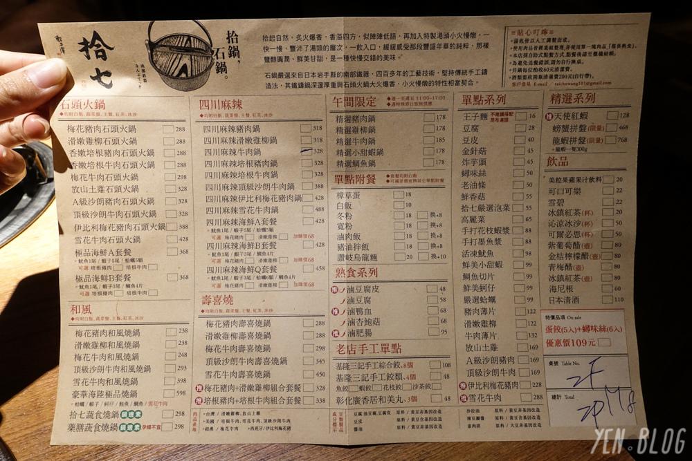 106.11 拾七石頭火鍋