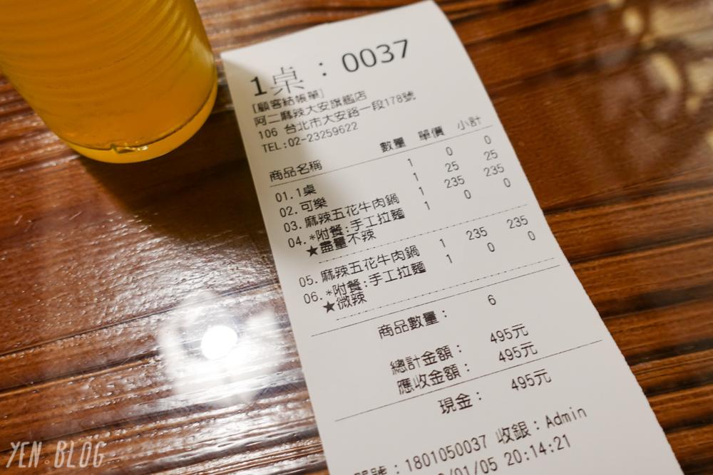 107.01 阿二麻辣食堂(大安)
