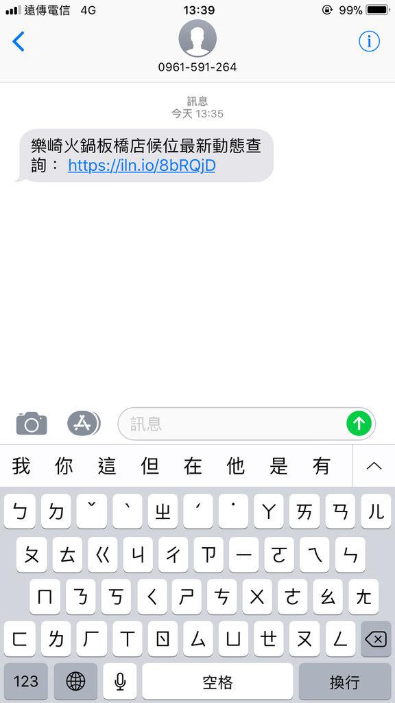 107.02 板橋樂崎火鍋