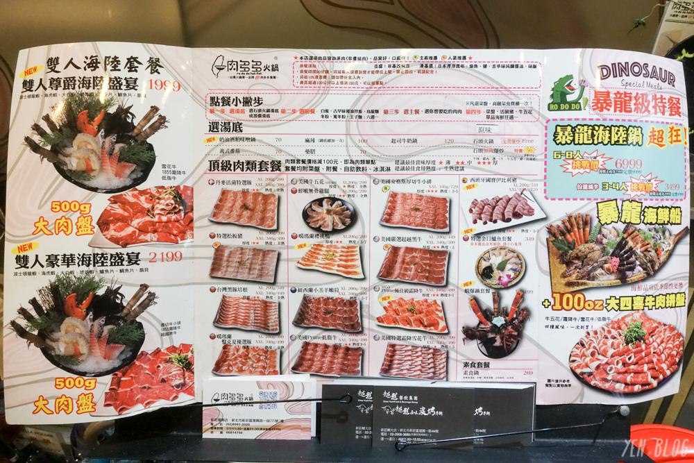 107.03 肉多多 新莊店
