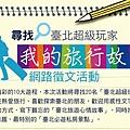 台北超級玩家.JPG