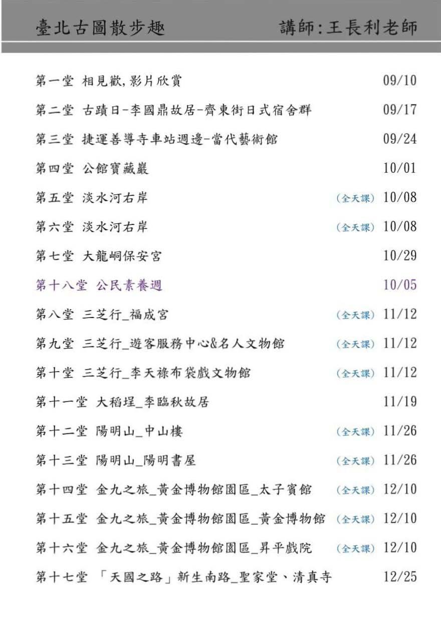 101-2臺北古圖散步趣_頁面_01.jpg