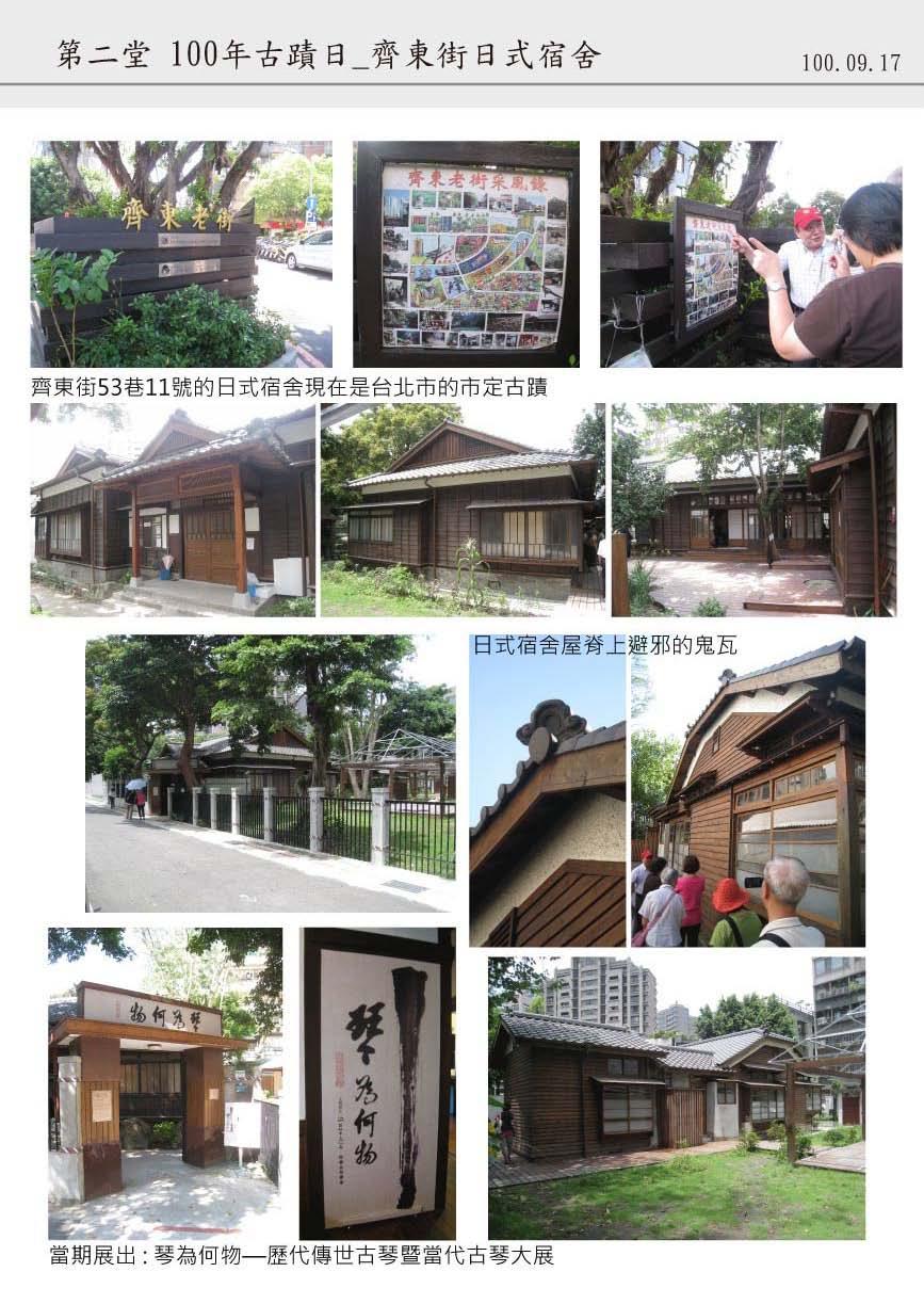 101-2臺北古圖散步趣_頁面_02.jpg