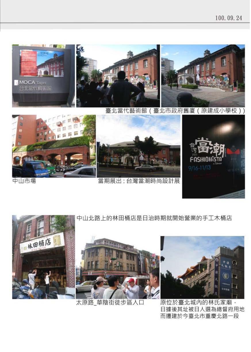 101-2臺北古圖散步趣_頁面_05.jpg