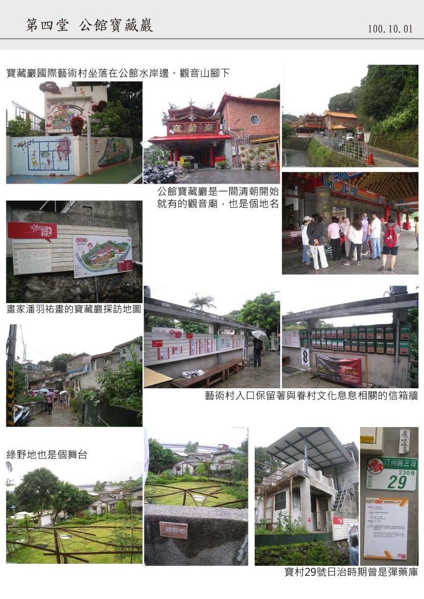 101-2臺北古圖散步趣_頁面_06.jpg