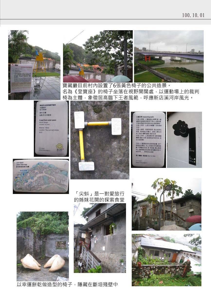 101-2臺北古圖散步趣_頁面_07.jpg