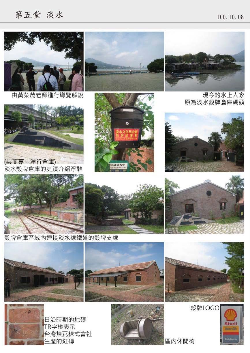101-2臺北古圖散步趣_頁面_08.jpg
