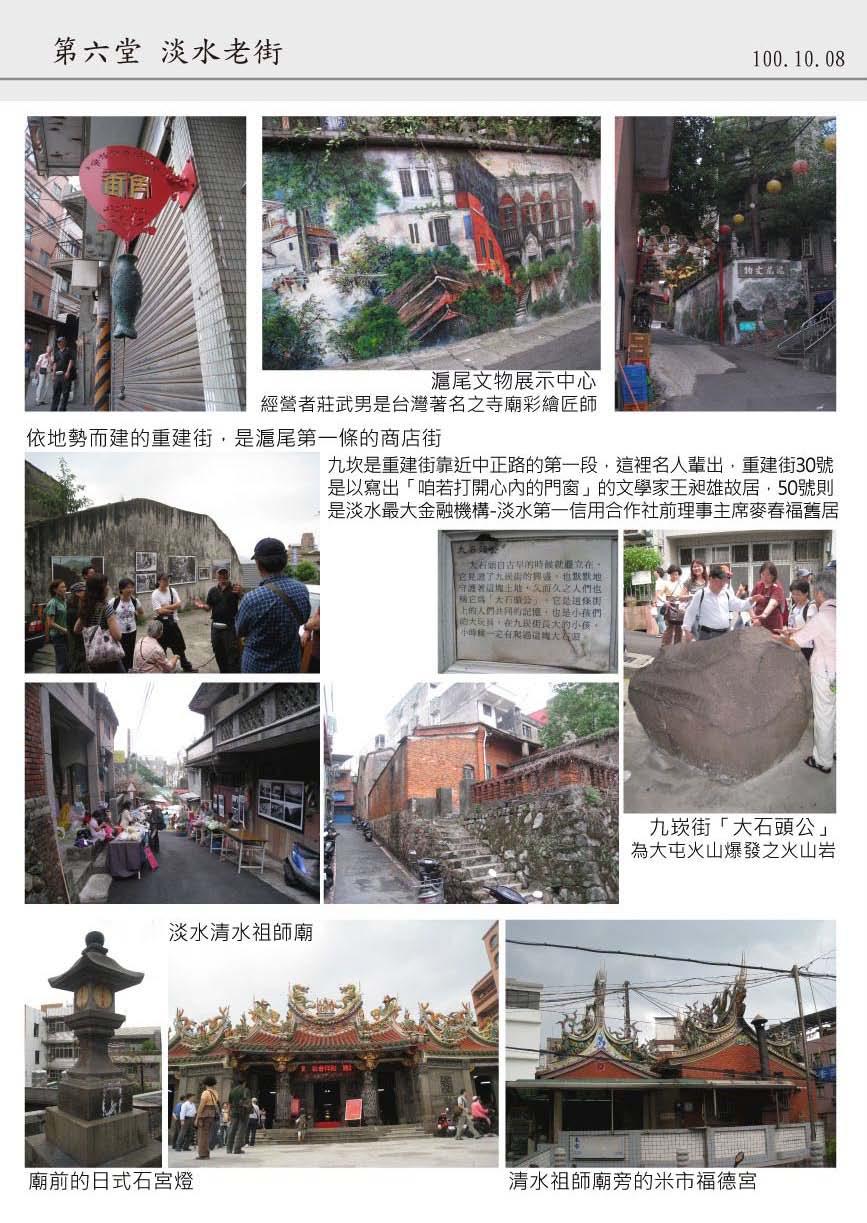 101-2臺北古圖散步趣_頁面_10.jpg