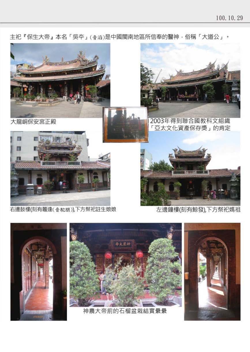 101-2臺北古圖散步趣_頁面_13.jpg