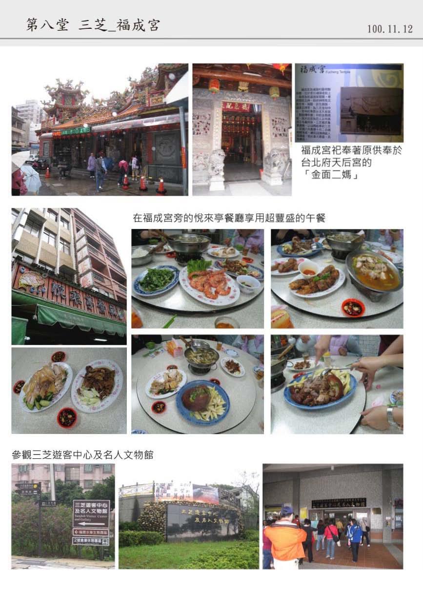 101-2臺北古圖散步趣_頁面_14.jpg