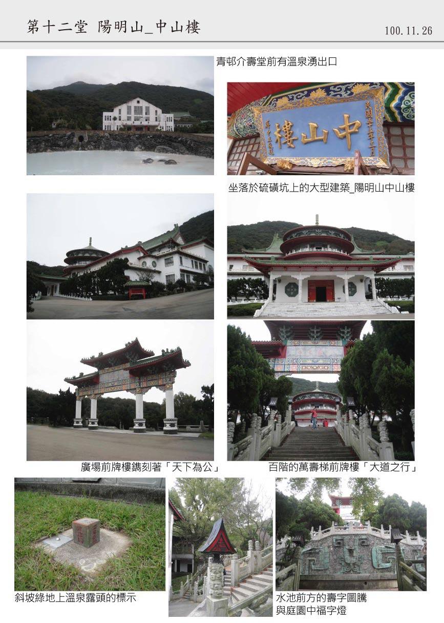 101-2臺北古圖散步趣_頁面_20.jpg