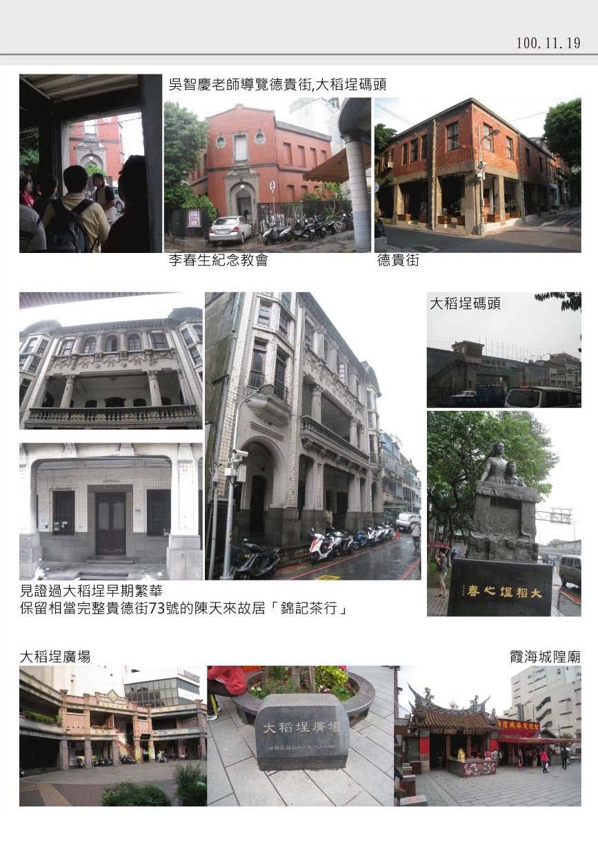 101-2臺北古圖散步趣_頁面_19.jpg