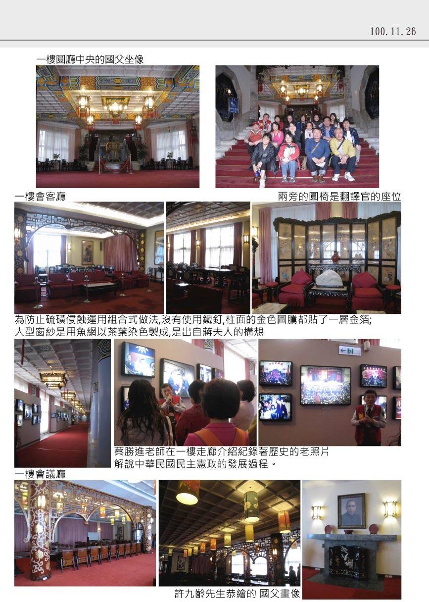 101-2臺北古圖散步趣_頁面_21.jpg