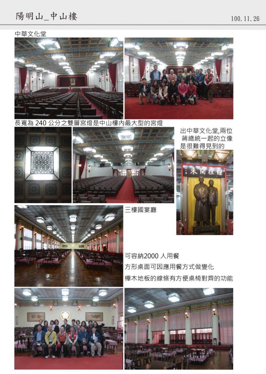 101-2臺北古圖散步趣_頁面_22.jpg