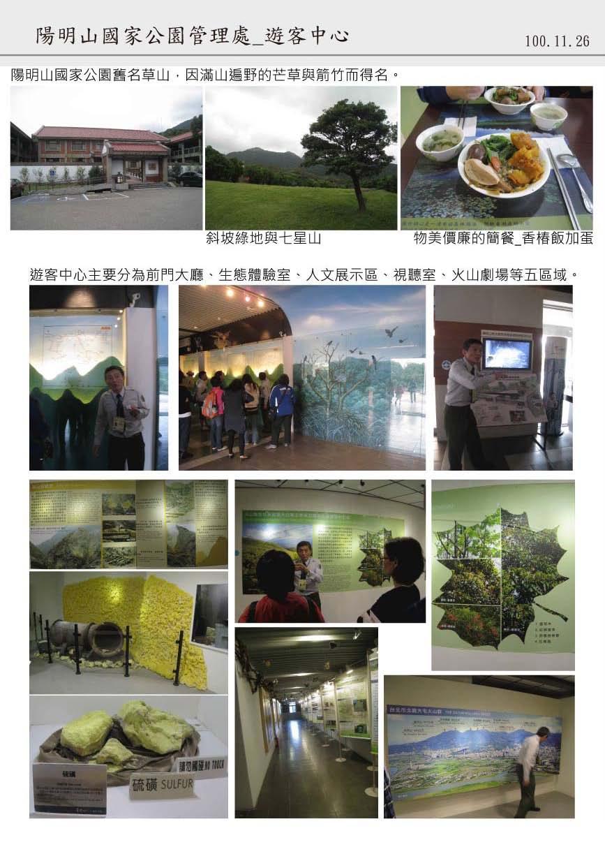 101-2臺北古圖散步趣_頁面_24.jpg