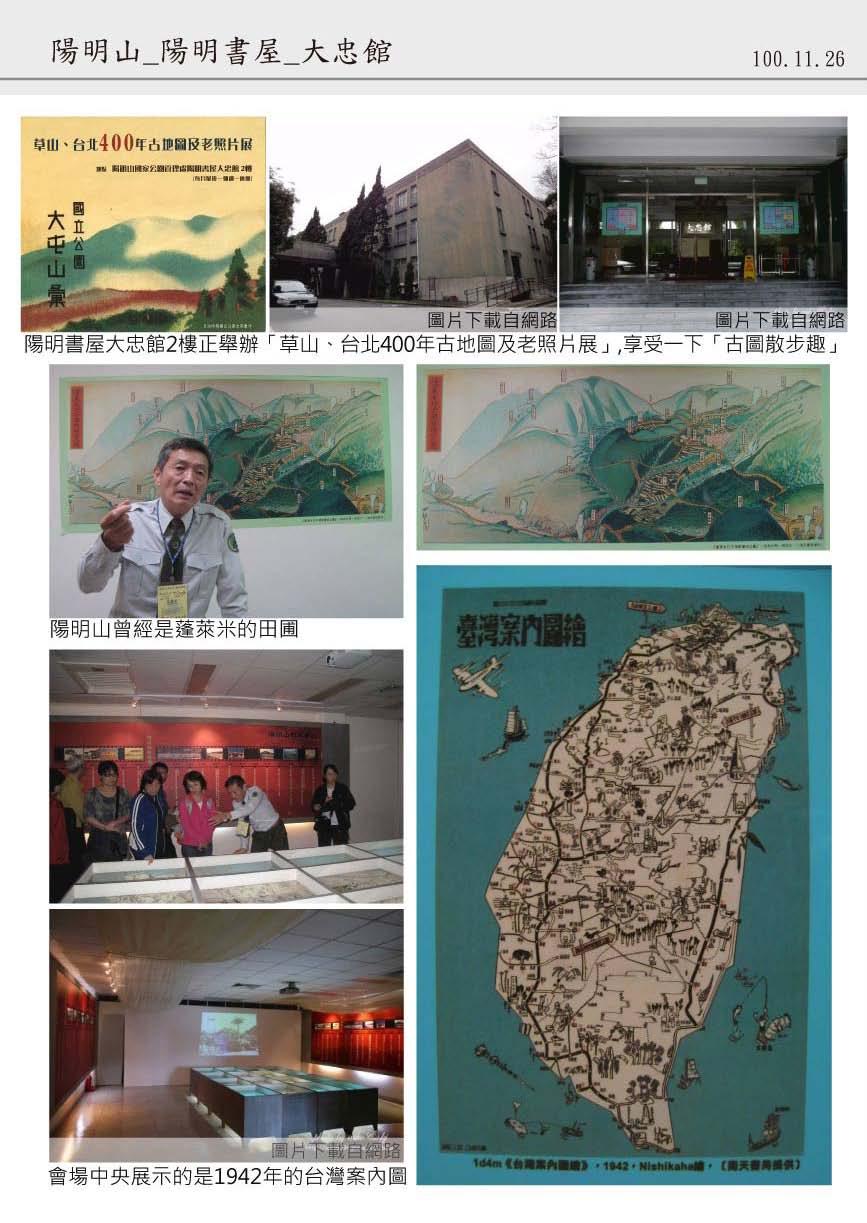 101-2臺北古圖散步趣_頁面_28.jpg