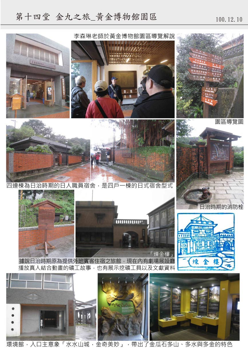101-2臺北古圖散步趣_頁面_30.jpg