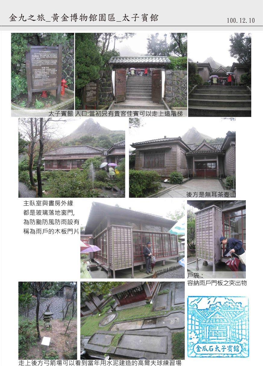 101-2臺北古圖散步趣_頁面_31.jpg