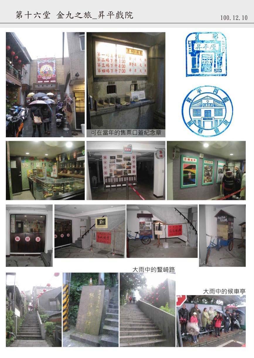 101-2臺北古圖散步趣_頁面_34.jpg