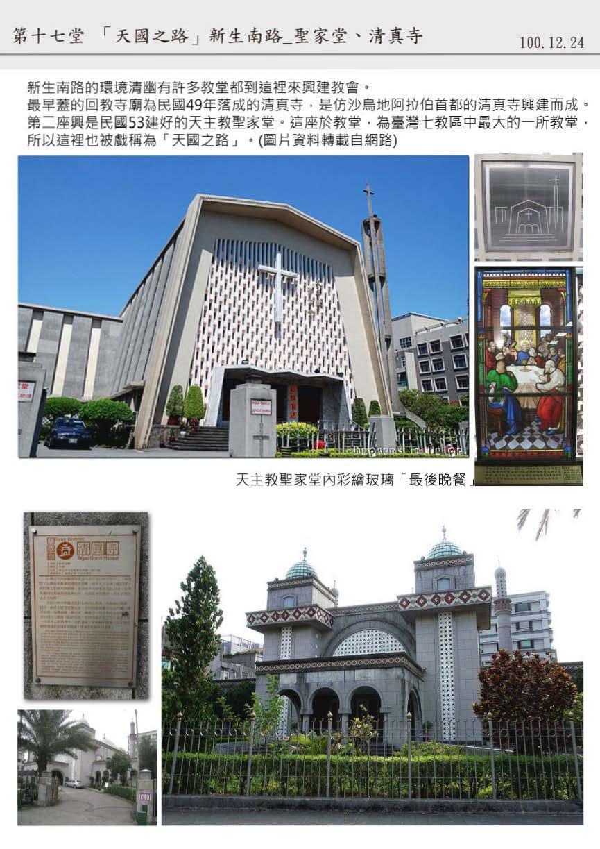101-2臺北古圖散步趣_頁面_35.jpg