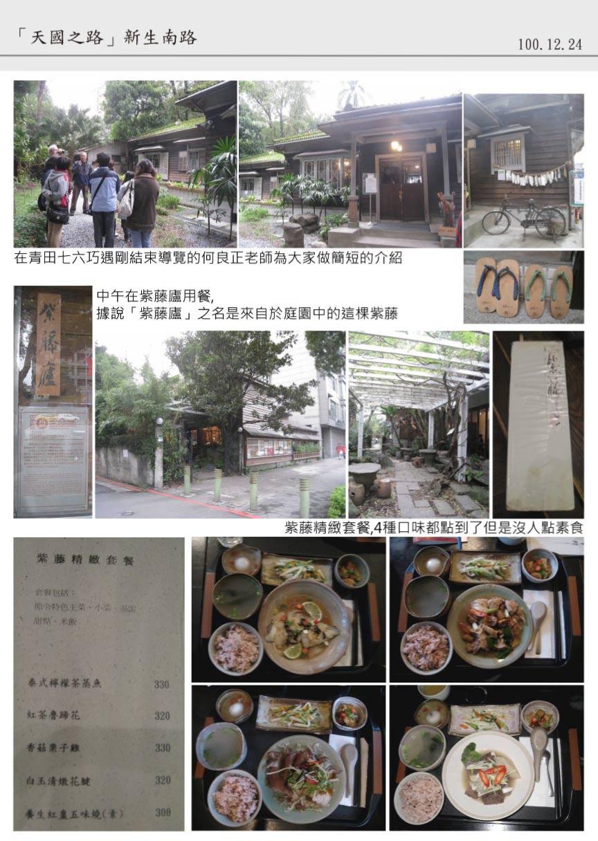 101-2臺北古圖散步趣_頁面_37.jpg