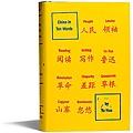 《十个词汇里的中国》书影1