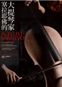 塞拉耶佛的大提琴家.jpg