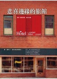 悲喜邊緣的旅館7.jpg