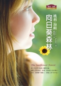 image向日葵森林.jpg