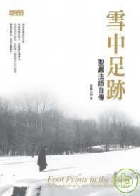 雪中足跡.jpg