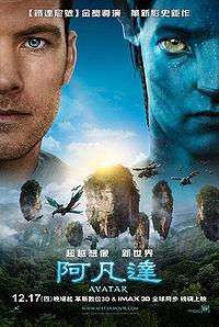 200px-Avatar-Teaser-Poster_zh-tw.jpg